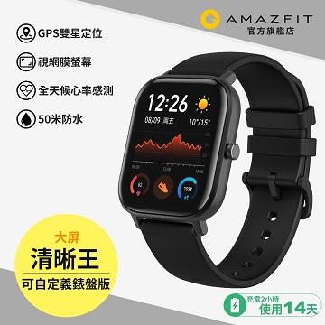 (門市振興券付款限定)Amazfit GTS魅力版智慧手錶-消光黑