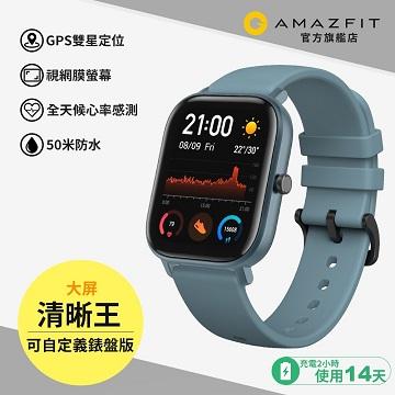 (門市振興券付款限定)Amazfit GTS魅力版智慧手錶-紳士藍