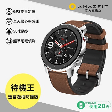 (門市振興券付款限定)Amazfit GTR特仕版智慧手錶-不鏽鋼