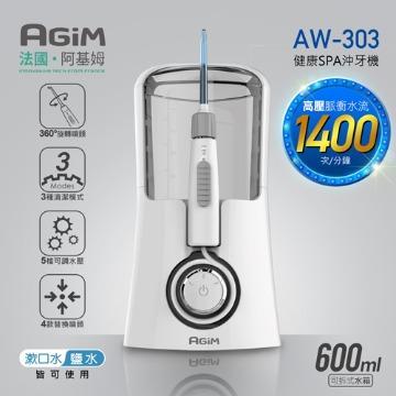 AGIM 健康SPA沖牙機