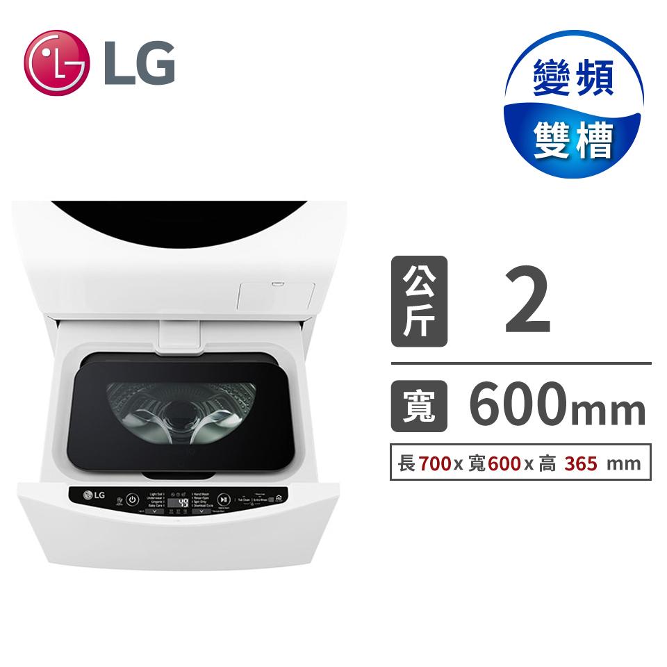 展-LG 2公斤mini洗衣機