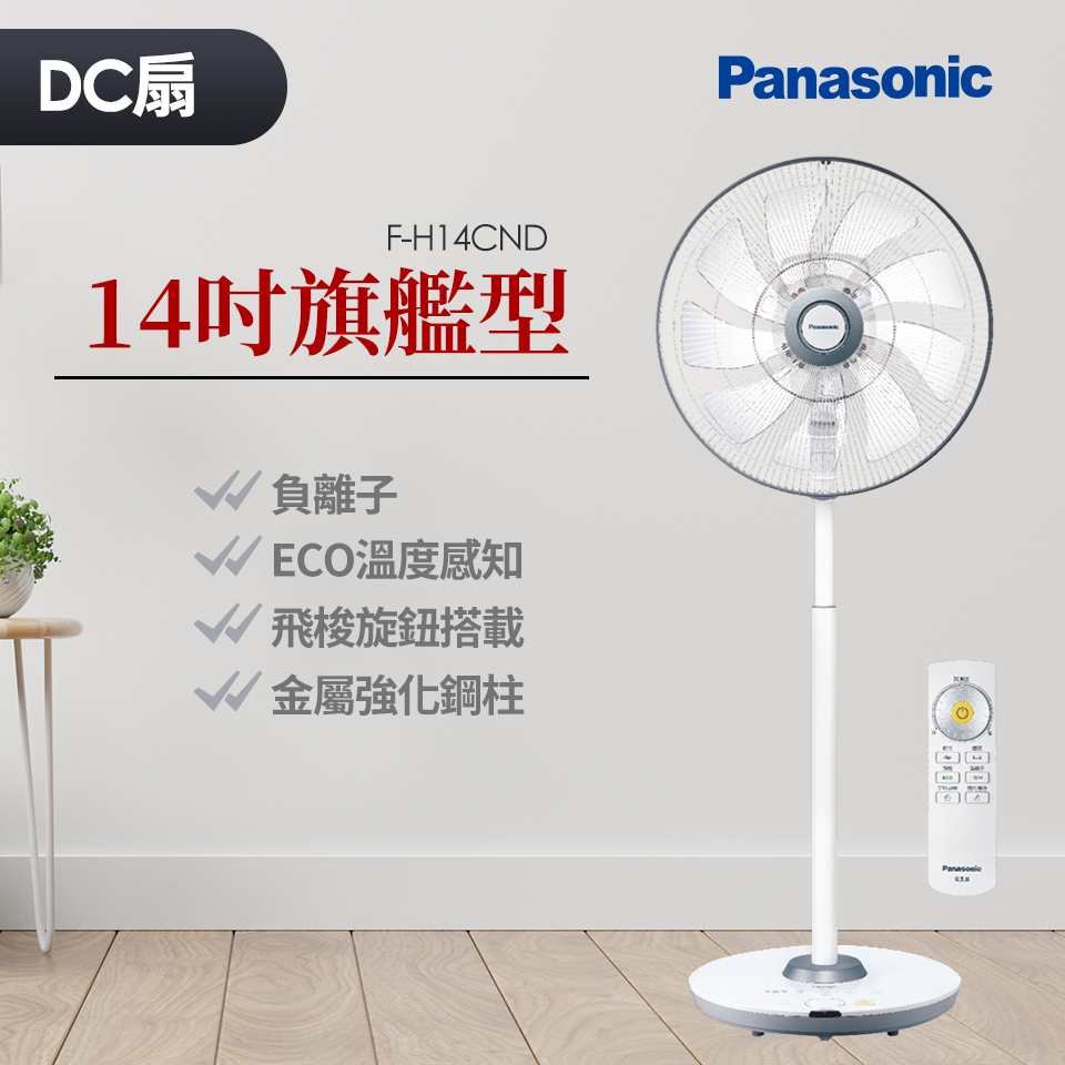 【展示機】Panasonic 14吋DC變頻立扇