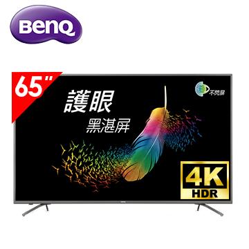 (展示機)明基BenQ 65型4K低藍光不閃屏智慧連網顯示器