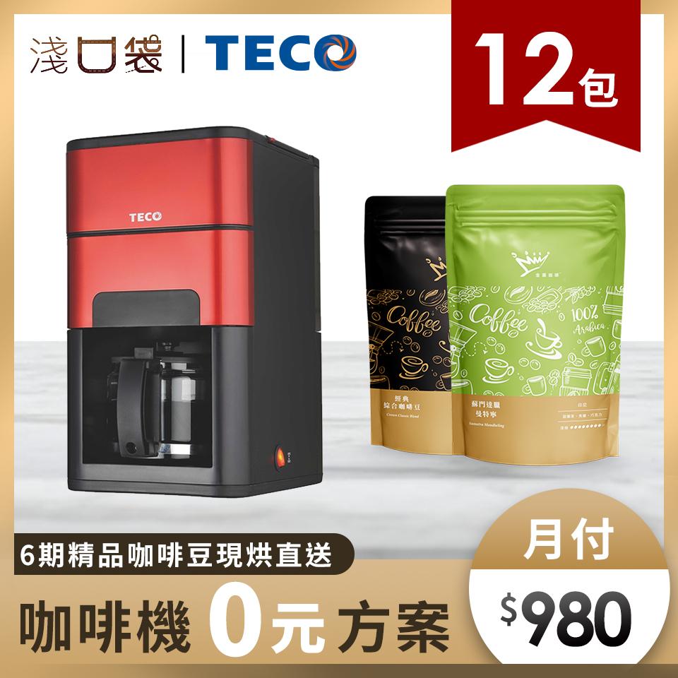 淺口袋0元方案-金鑛精品咖啡豆12包+東元專業磨豆咖啡機(4杯份)