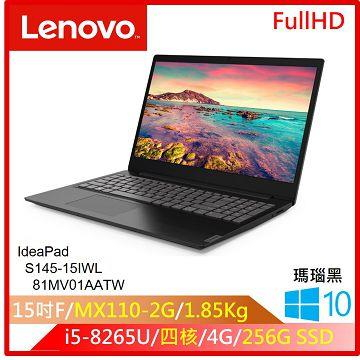 【福利品】LENOVO S145 15.6吋筆電(i5-8265U/MX110/4G/256G) IP S145_81MV01AATW