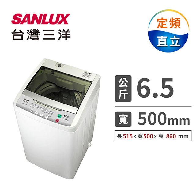 台灣三洋 6.5公斤單槽洗衣機