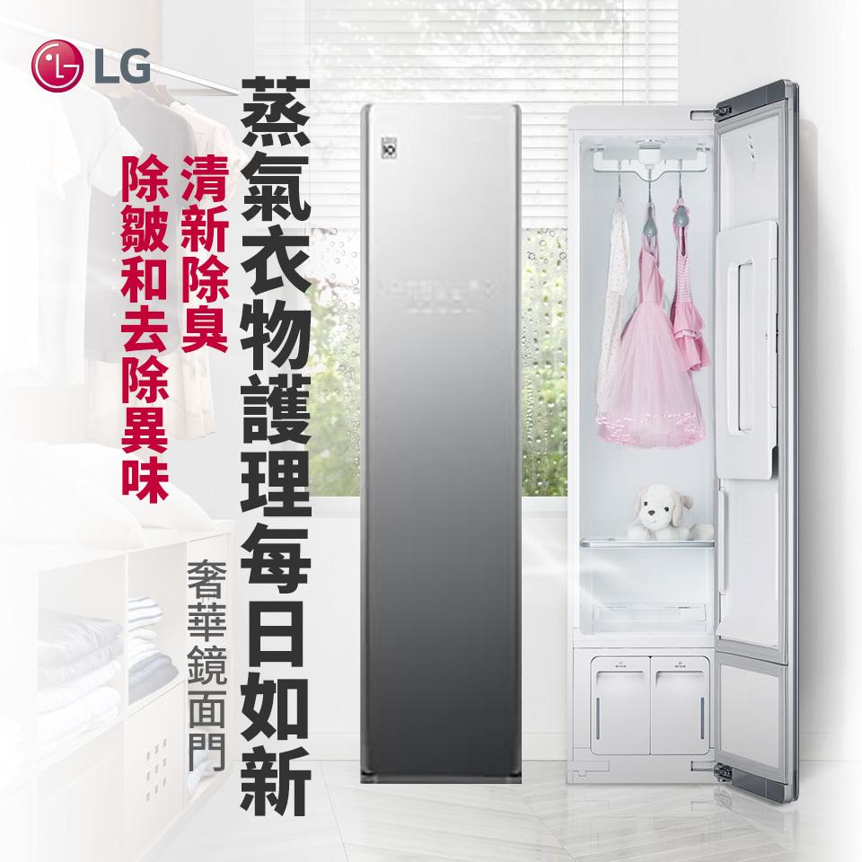 樂金LG WiFi Styler 蒸氣電子衣櫥 (奢華鏡面款)