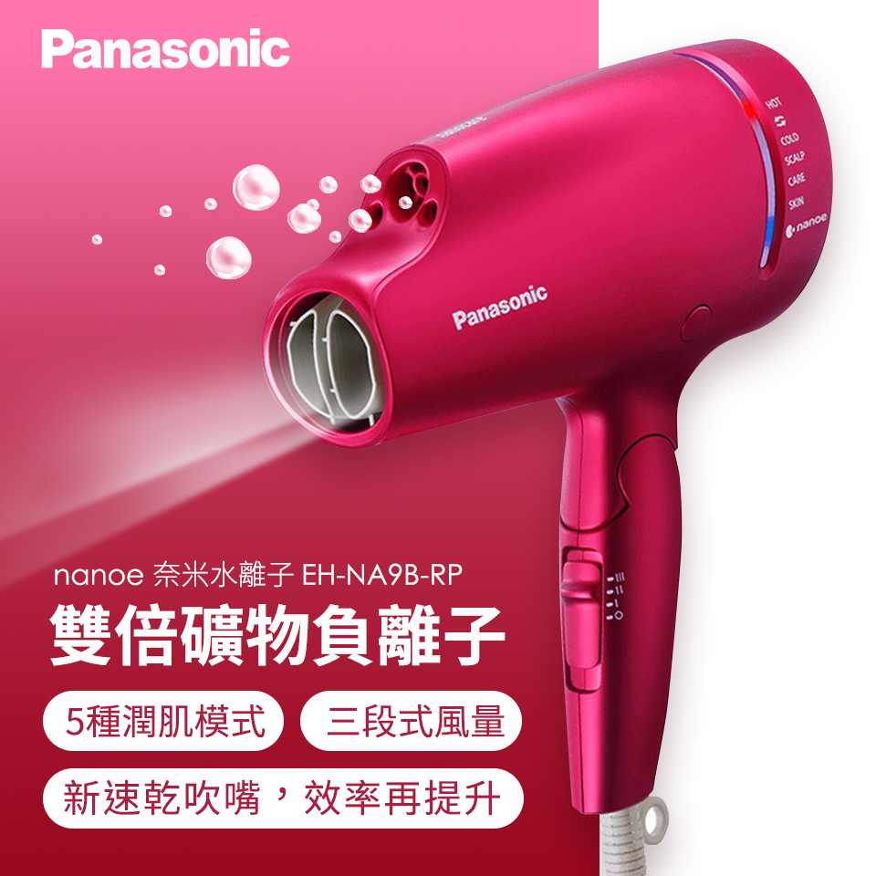 【尾牙禮品季】Panasonic奈米水離子吹風機