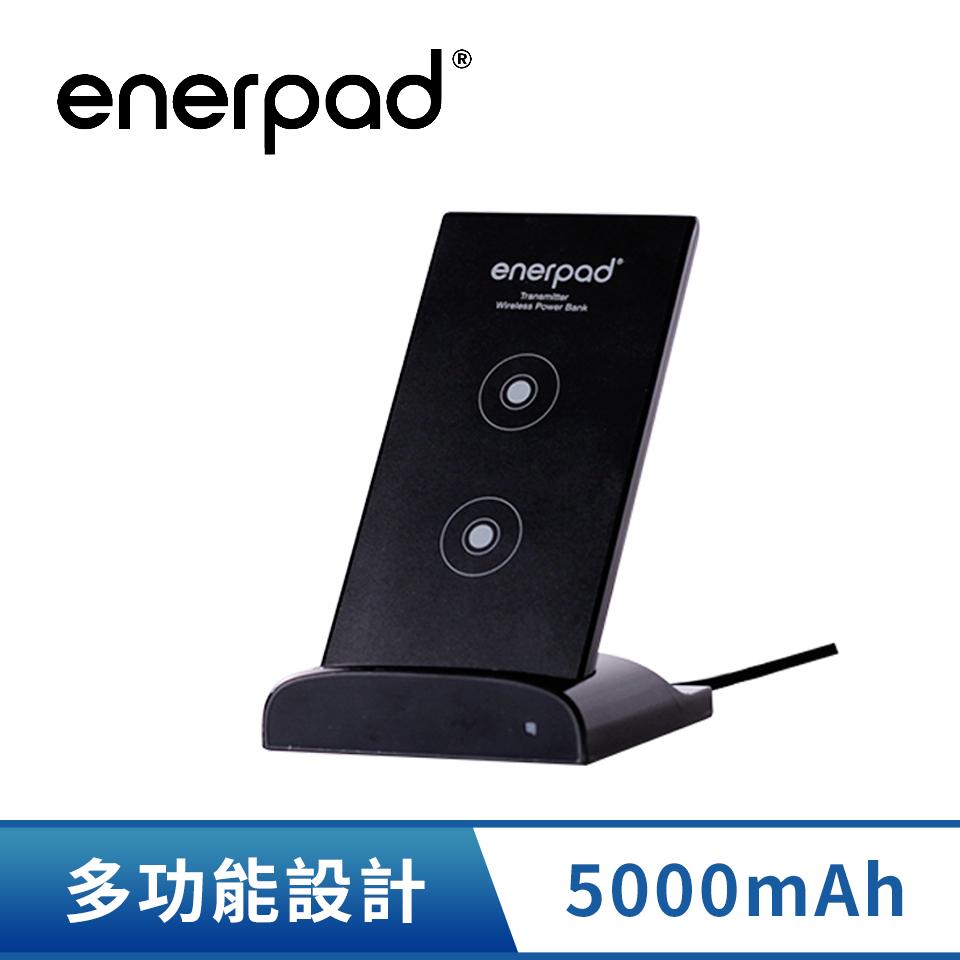Enerpad 5000mAh 桌上/可攜兩用式行動電源