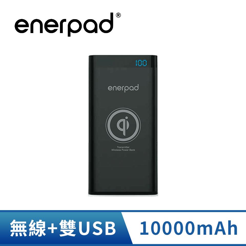 愛良品Enerpad 10000mAh Qi無線行動電源