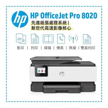惠普HP OfficeJet Pro 8020 商用噴墨事務機