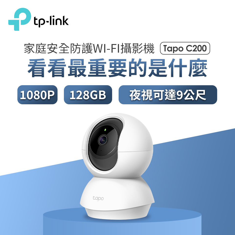 TP-LINK 旋轉式家庭安全防護 Wi-Fi 攝影機 Tapo C200