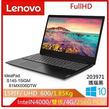 LENOVO S145 15.6吋筆電(N4000/4GD4/256G)
