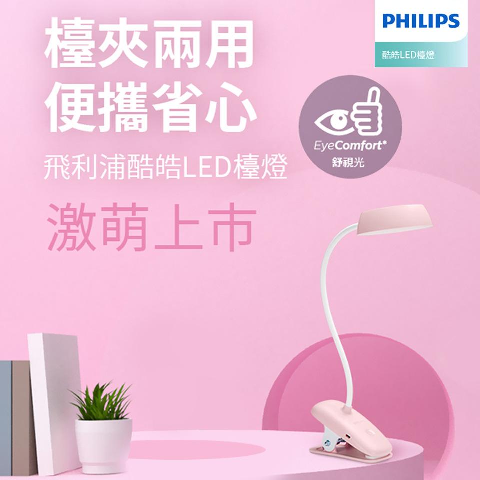 飛利浦酷皓USB充電LED夾燈-果漾粉