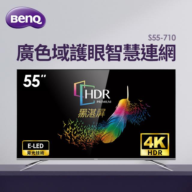 BenQ 55型 4K 廣色域護眼智慧連網顯示器