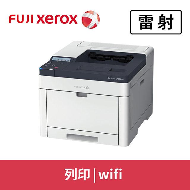 【標準容量碳粉同捆組】Fuji Xerox DP CP315dw A4彩色雷射印表機 TL500440