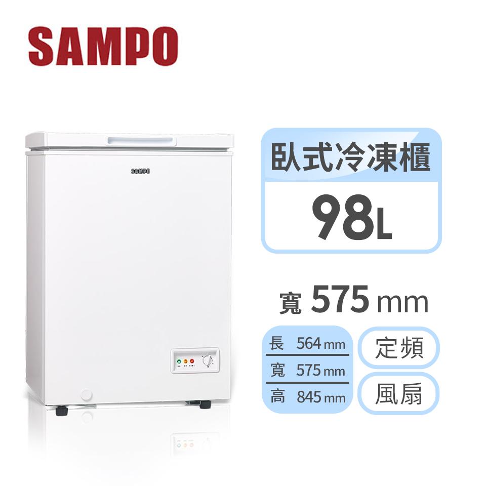 聲寶 98公升臥式冷凍櫃