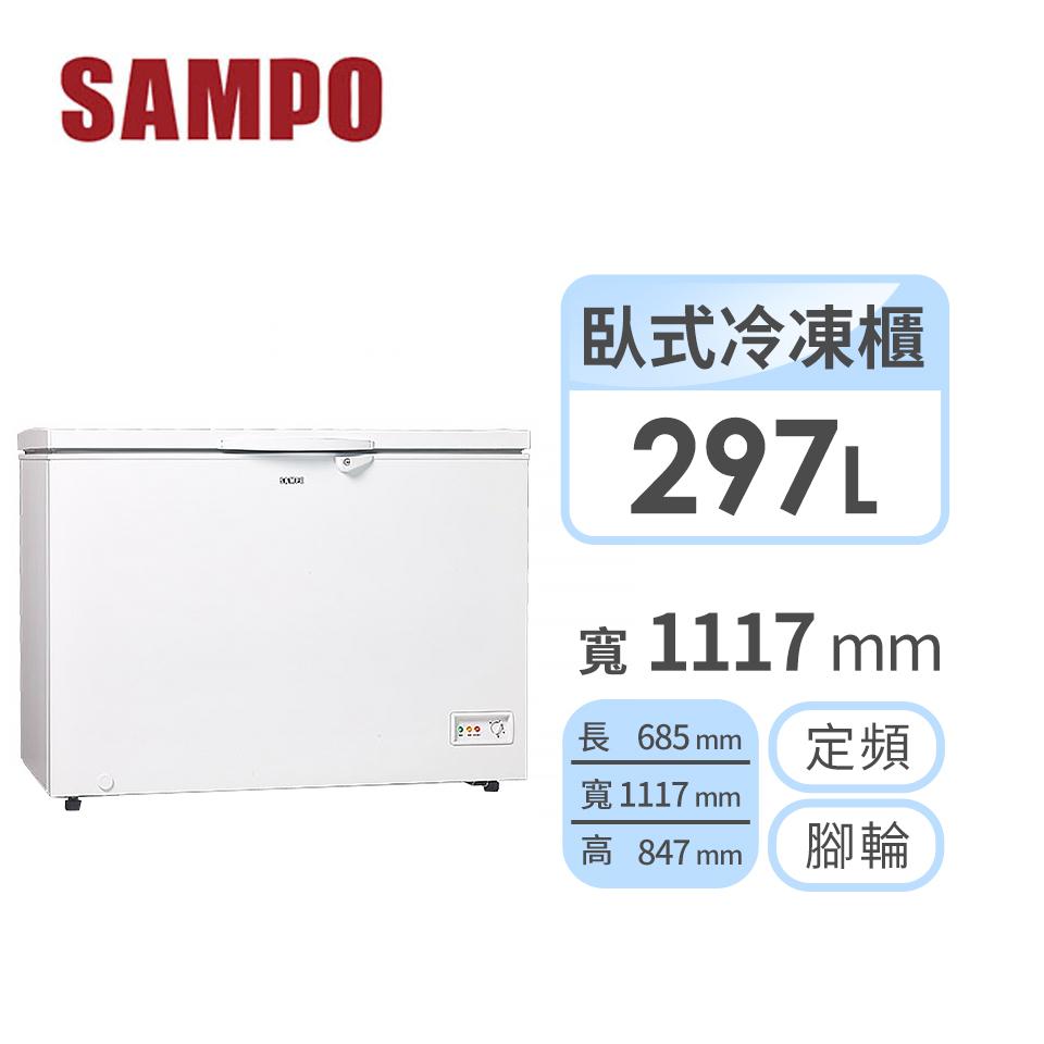 聲寶 297公升冷凍櫃