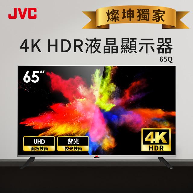 (展示機)JVC 65型 4K HDR液晶顯示器