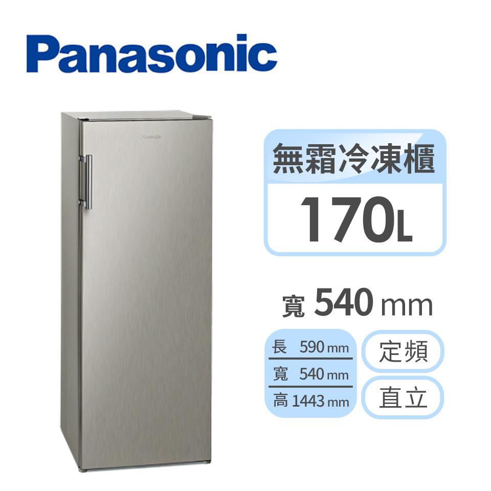 Panasonic 170公升直立式冷凍櫃