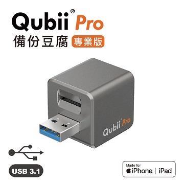Qubii Pro MFi認證備份頭-太空灰