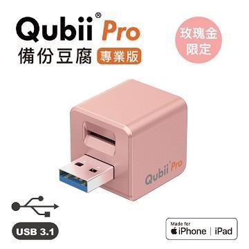 Qubii Pro MFi認證備份頭-粉