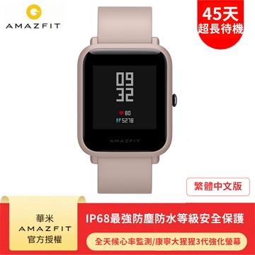 Amazfit 米動手錶青春版Lite-粉