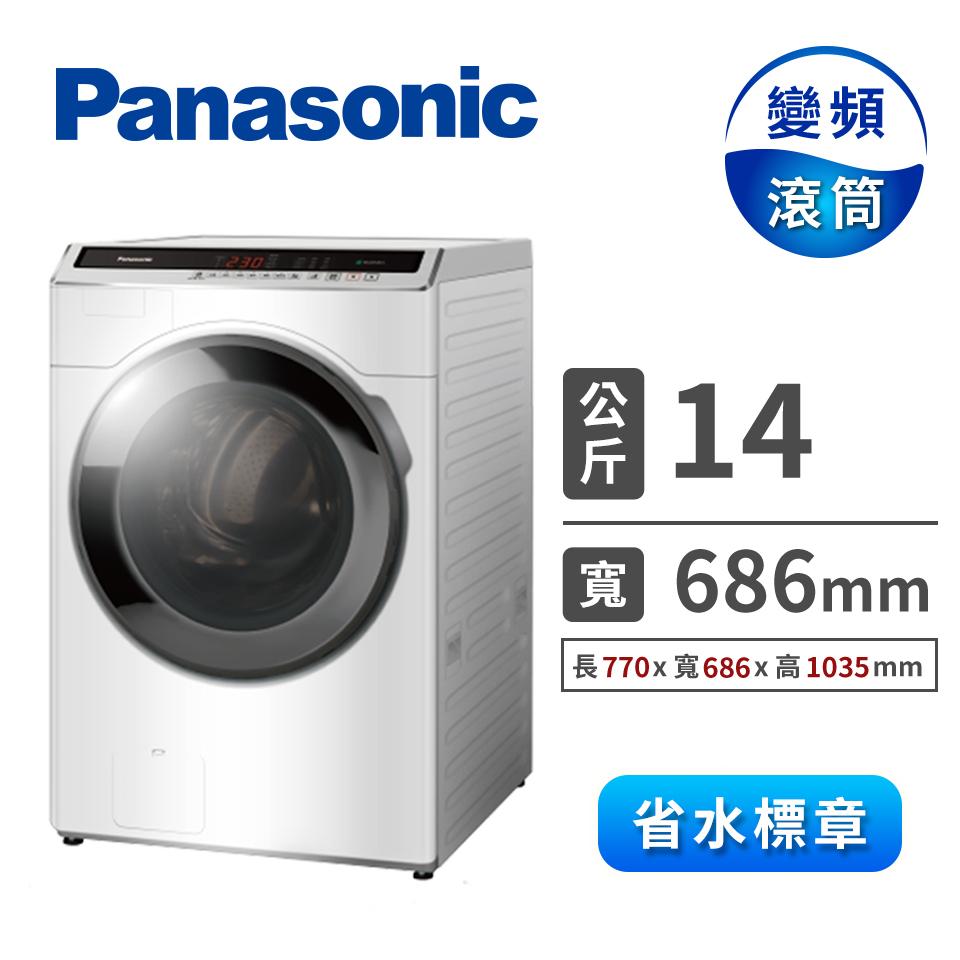 Panasonic 14公斤ECONAVI洗脫滾筒洗衣機 NA-V140HW-W(晶鑽白)