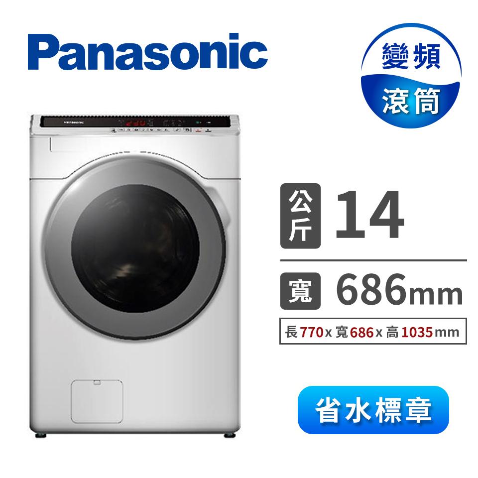 Panasonic 14公斤ECONAVI洗脫烘滾筒洗衣機 NA-V140HDH-W(晶鑽白)