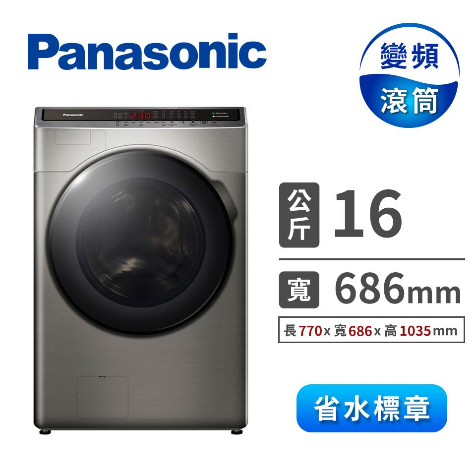 Panasonic 16公斤ECONAVI洗脫烘滾筒洗衣機 NA-V160HDH-S(炫亮銀)