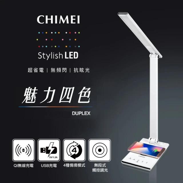 奇美CHIMEI LED QI無線充電護眼檯燈