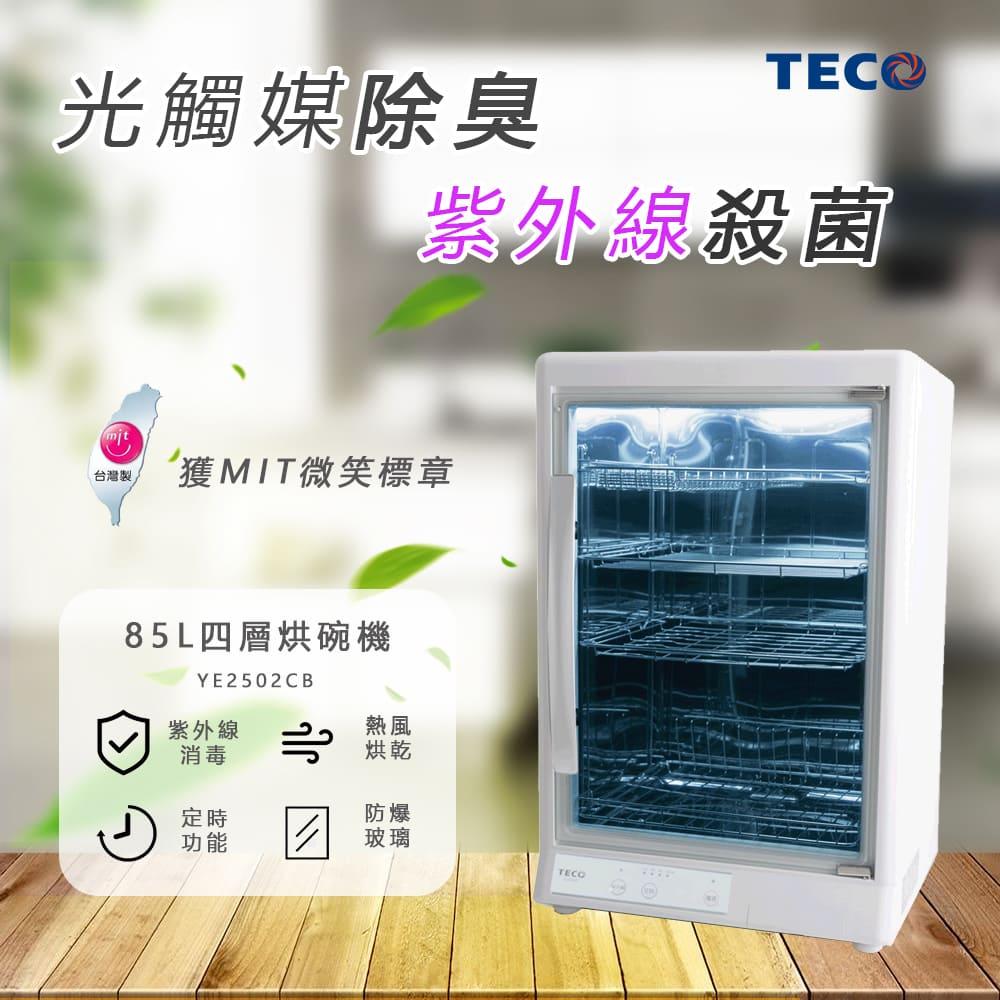 【燦坤獨家】東元TECO 85L MIT 四層紫外線烘碗機