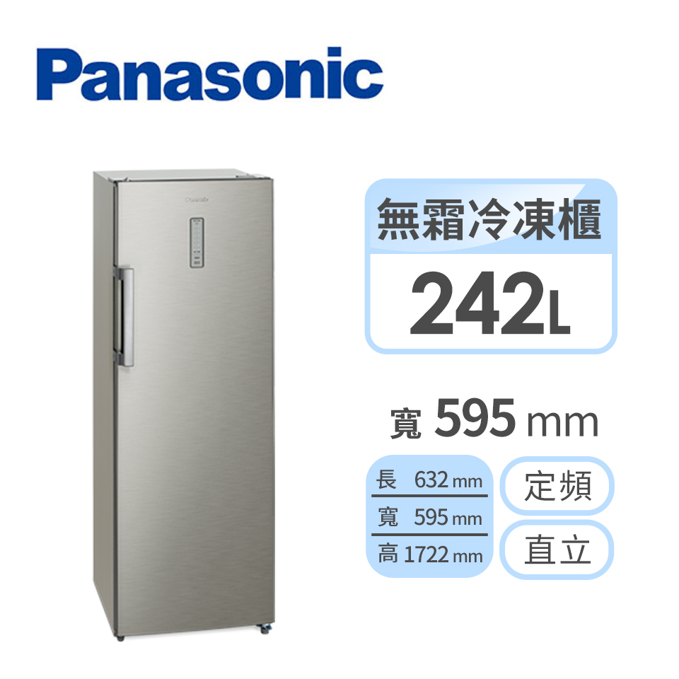 國際牌Panasonic 242公升 直立式冷凍櫃