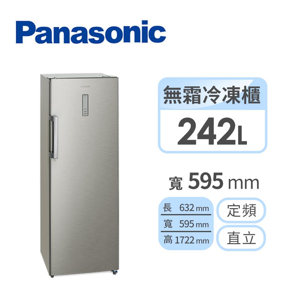Panasonic 242公升直立式冷凍櫃