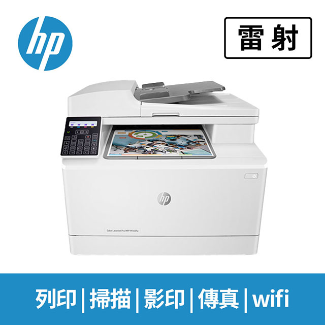 HP Color LJ Pro M183fw 彩色雷射事務機