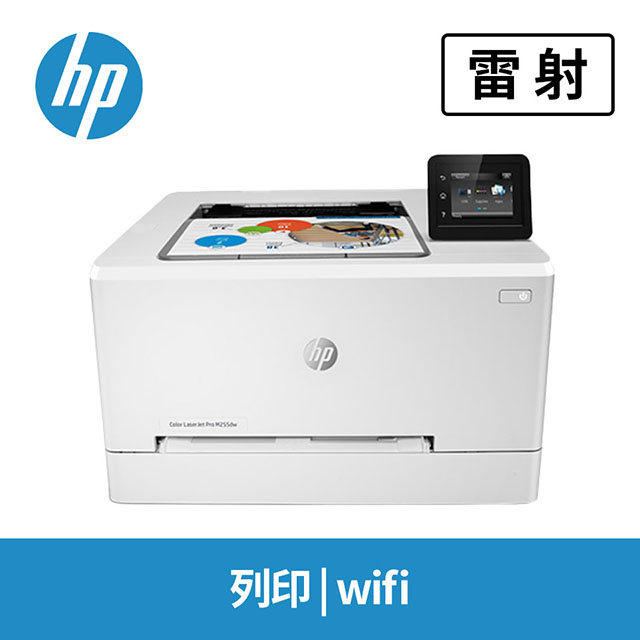 惠普HP Color LaserJet Pro M255dw 彩雷印表機
