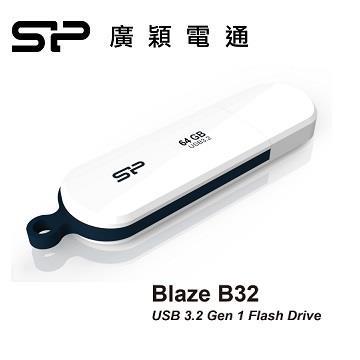 廣穎 B32 64G(白)隨身碟 SP064GBUF3B32V1W