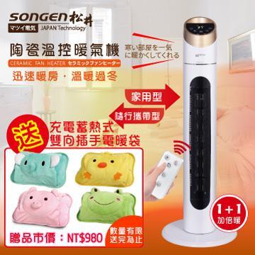 SONGEN松井 陶瓷溫控暖氣機+隨行電暖袋