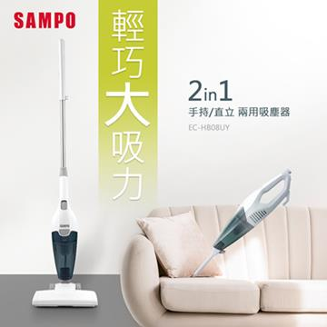 聲寶SAMPO 2in1手持/直立吸塵器 EC-HB08UY