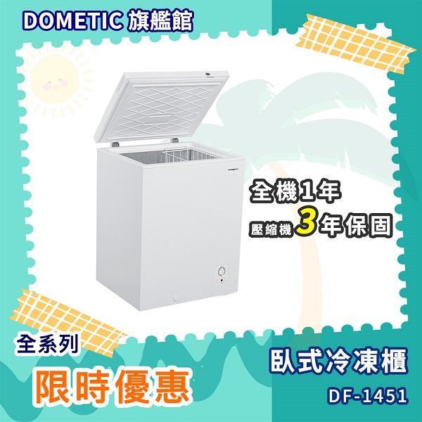DOMETIC 145公升 臥式冷凍櫃