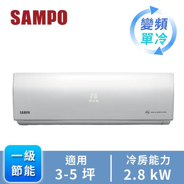 聲寶一對一變頻單冷空調 AU-SF28D