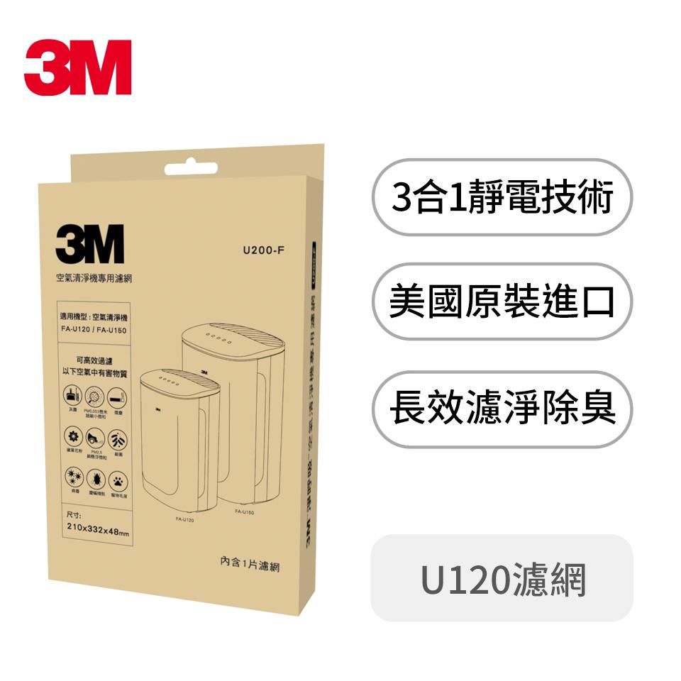 3M U120空氣清淨機除臭加強濾網
