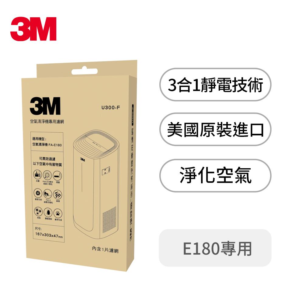 3M E180空氣清淨機專用濾網