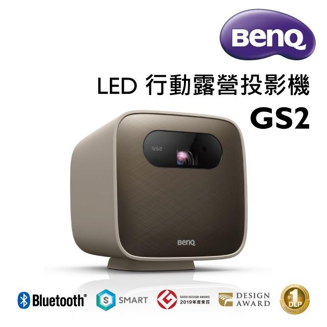 BenQ GS2 LED露營投影機