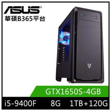 PBA華碩平台[南方之星]桌上型電腦(I5-9400F/B365/8GD4/GTX1650S/120GB+1TB)