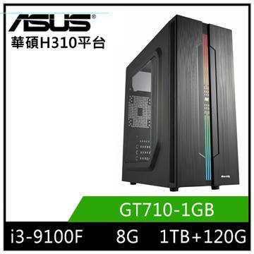PBA華碩平台[天河護衛]桌上型電腦(I3-9100F/H310/8GD4/GT710/120GB+1TB)