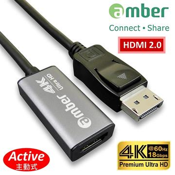 amber 主動式Displayport轉HDMI轉換器/線材
