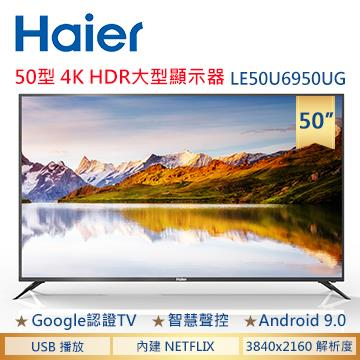 Haier海爾50型4K智慧聲控液晶顯示器