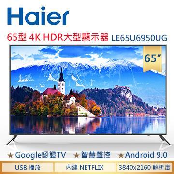 Haier海爾65型4K智慧聲控液晶顯示器