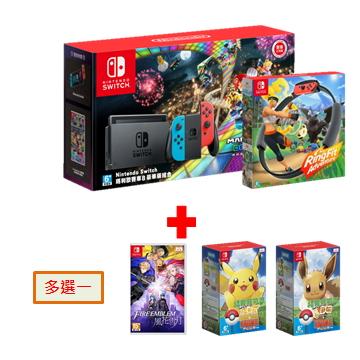 【健身環大冒險+NT$2990指定遊戲*1】Switch電池加強主機同捆
